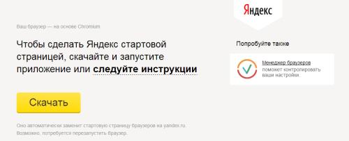 Сохраняем поисковик Яндекс в стартовую страницу