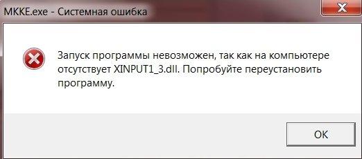 Xinput1 3 Скачать
