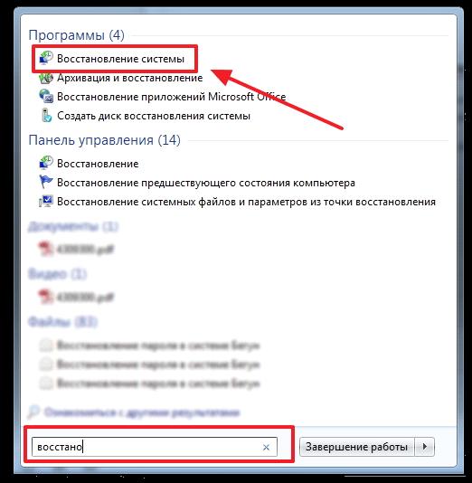 Как сделать откат системы windows 10 до