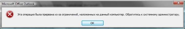 Операция отменена вследствие действующих для компьютера ограничений