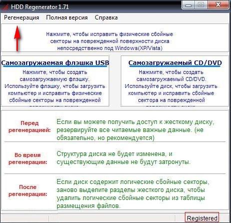 Hdd.regenerator Инструкция По Применению - фото 6