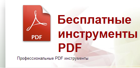 объединение Pdf файлов в один Online - фото 8