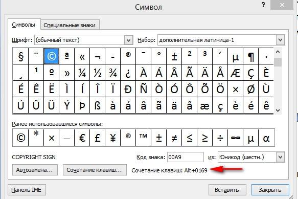 Знак копирайта html что