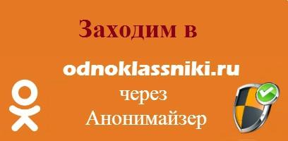 Анонимайзер одноклассники бесплатно и без регистрации
