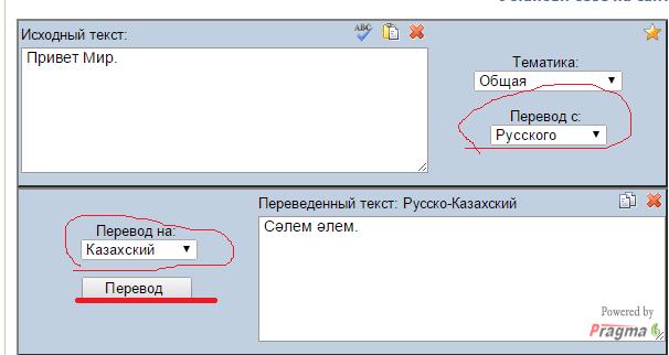 PROMT  переводчики и словари PROMT для перевода текста с
