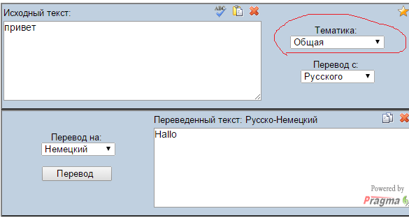 немецко русско переводчик онлайн