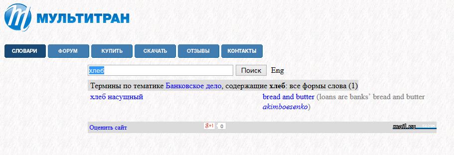 Рута переводчик онлайн
