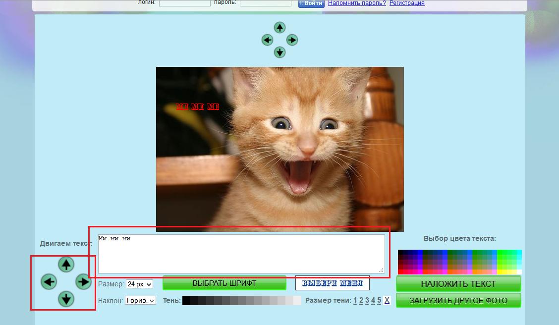 как картинку наложить на фото онлайн