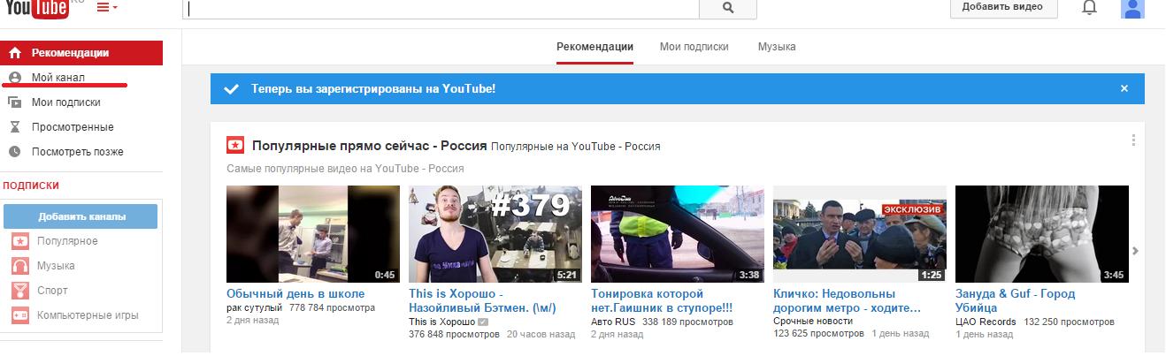 Как создать в рк канал с музыкой - СРО Ярославль