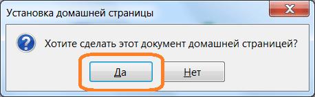 Как сделать домашняя страница mail ru
