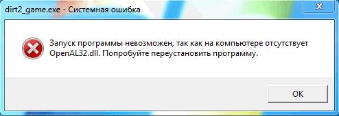 Openal32 dll для windows 7