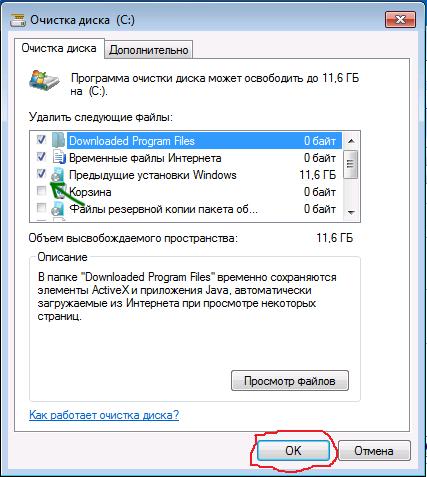 Windows old как удалить windows 7