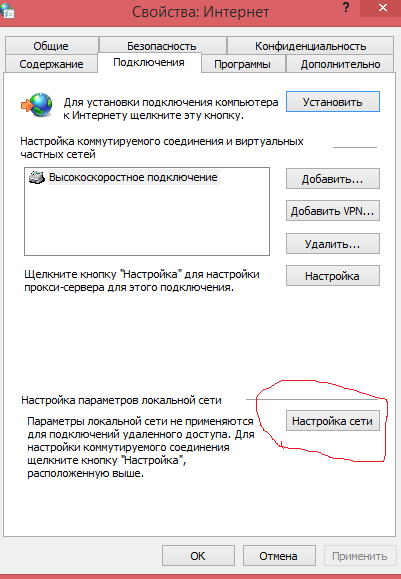 Прокси сервер не отвечает в Windows 8