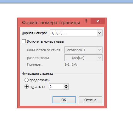 Пронумеровываем страницы в документе Microsoft Office Word, начиная со второй