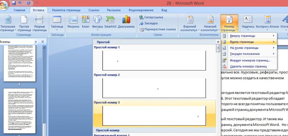 Как в майкрософт ворд сделать страницы в  520