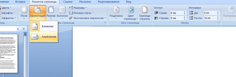 Как в документе word сделать номера страницы