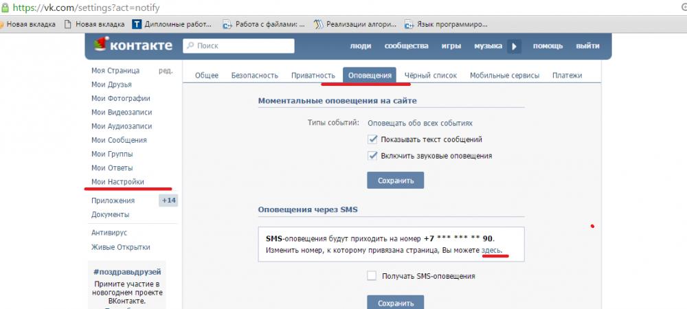 случаи драк как открепить номер от страницы вконтакте хотело узнать