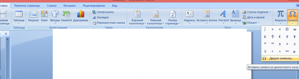 "Ставим ""галочку в квадрате"" в документе Microsoft Office Word"