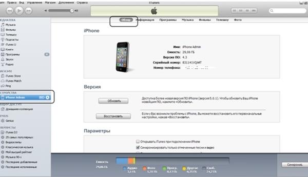 Переносим контакты с телефона Nokia на iPhone