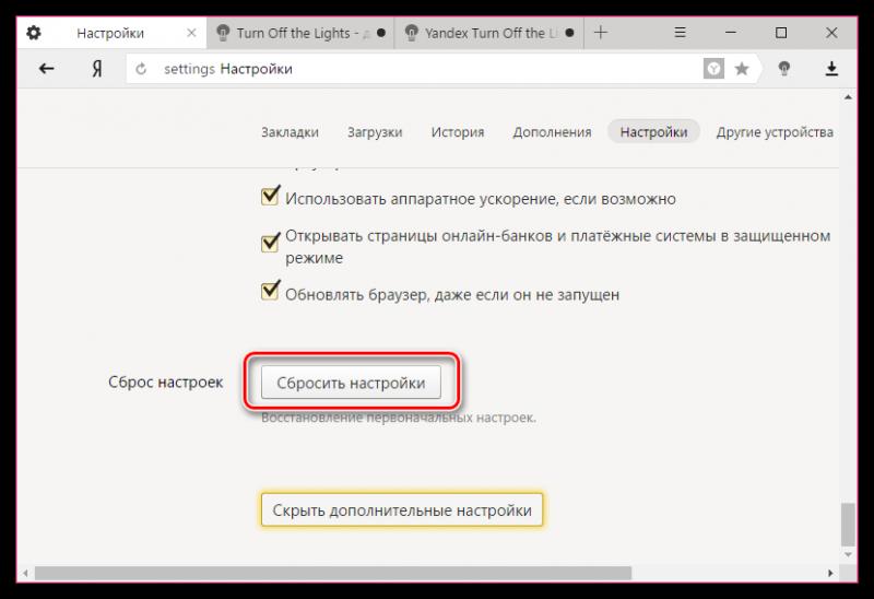 Как восстановить Яндекс.Браузер
