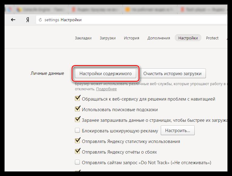 Как сделать чтобы яндекс не заблокировал сайты