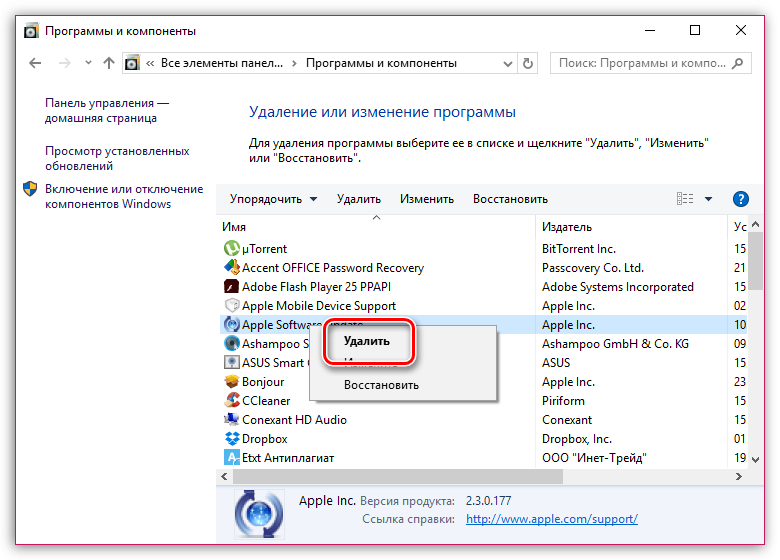 Способы решения ошибки пакета Windows Installer при установке iTunes