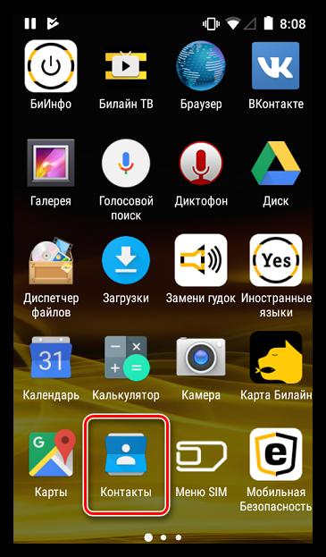 пропали контакты в андроиде участие Дне