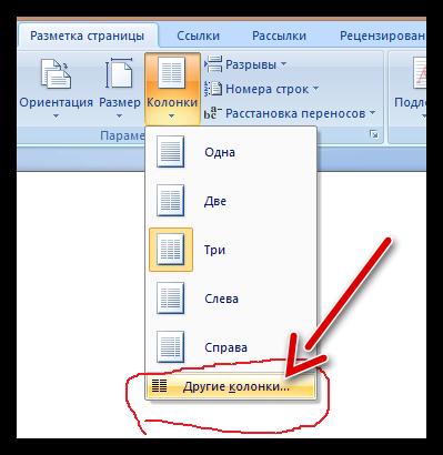 Как ворде 2003 сделать буклет