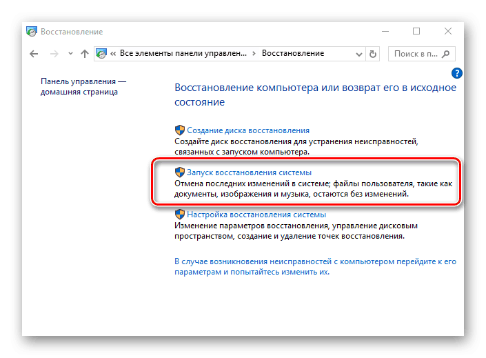 Как создать точку восстановления на Windows 10