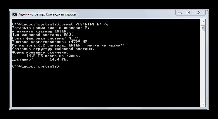 Завершенная процедура форматирования флешки через командную строку