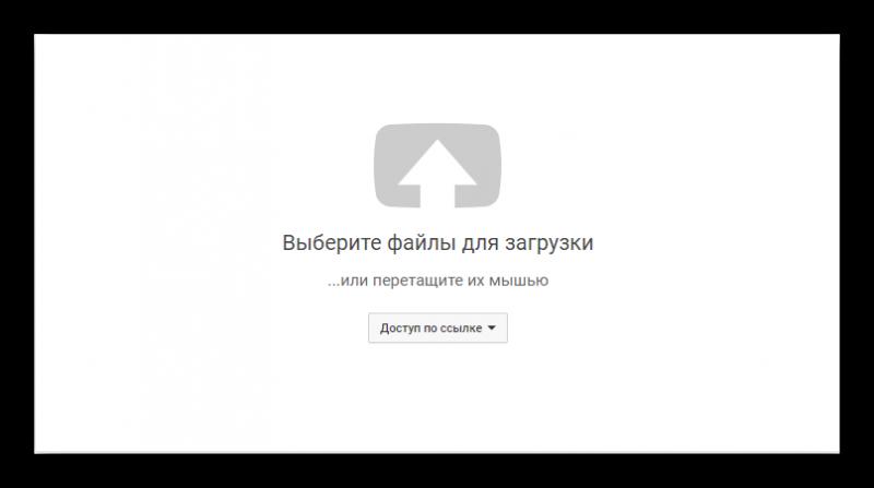 Загрузка видео на YouTube