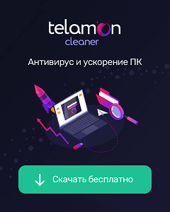 Скачать Telamon Cleaner